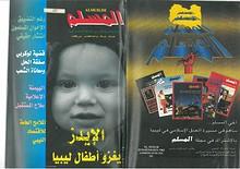 Al Muslim Issue 33 year 19