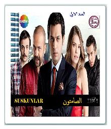 Suskunlar Magazine...Arabic Edition
