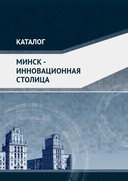 Минск - инновационная столица 2