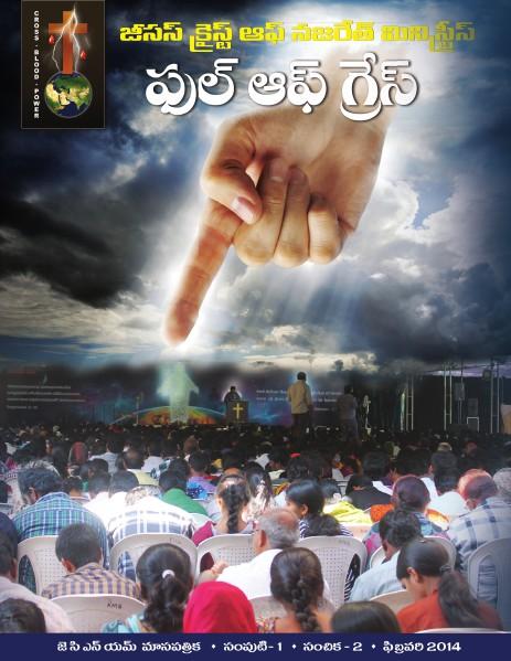 February 2014 Telugu