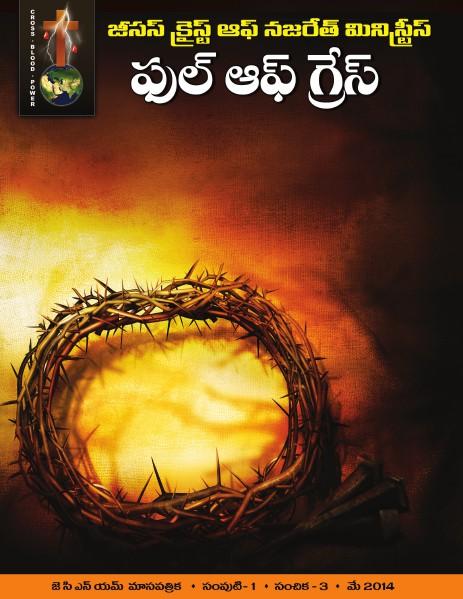 May 2014 Telugu