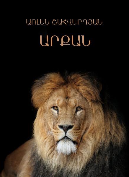 Arlen Shahverdyan Արքան
