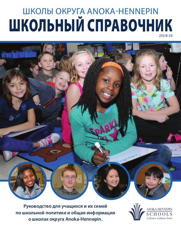 Policy handbook 2018-19 [Russian] [copy]