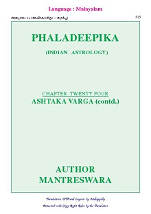 PHALADEEPIKA - 24