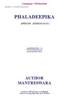 Phaladeepika - Appendix 5