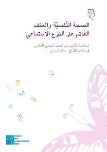 Arabic - Mental health and gender-based violence