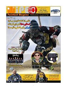Wipe Paintball Magazine