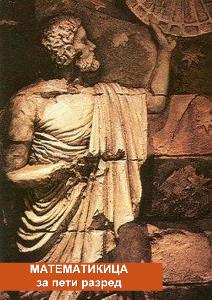 Matematika Eratostenovo sito