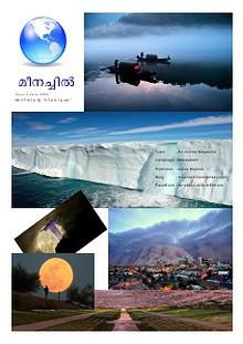 Meenachil Vol 1
