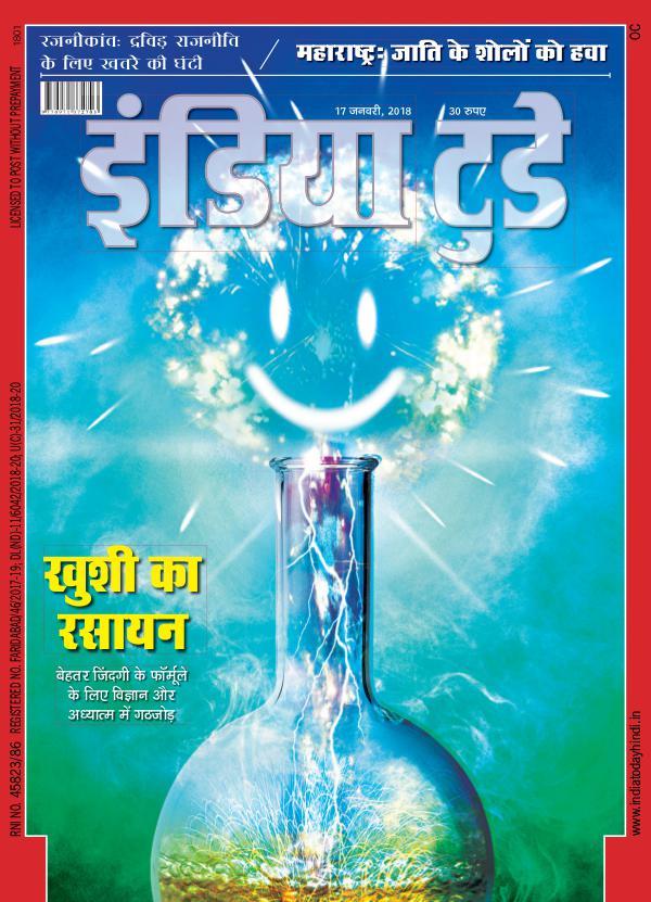 India Today Hindi 17th January 2018