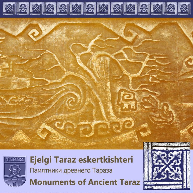 TARAZ/KZ Monuments of Ancient Taraz Issue 01, 2015