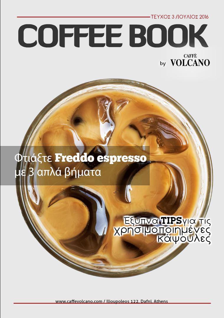 July - Coffee Book