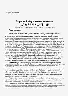 Тюркский Мир и его перспективы