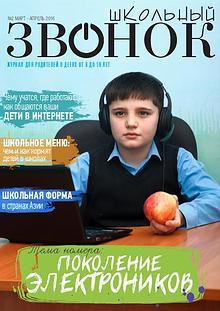 Школьный звонок