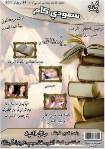 Magazine_crystala Magazine