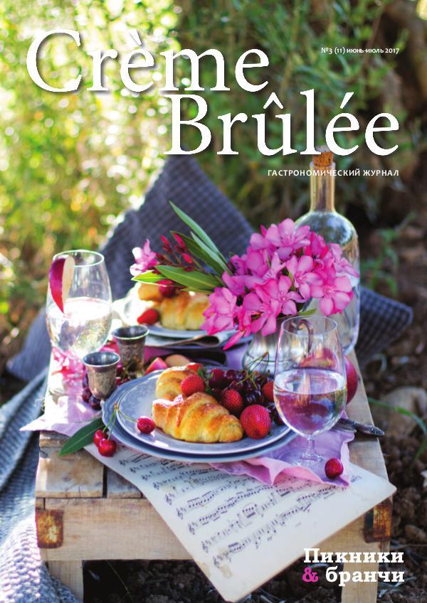 Crème Brûlée Magazine Пикники & бранчи