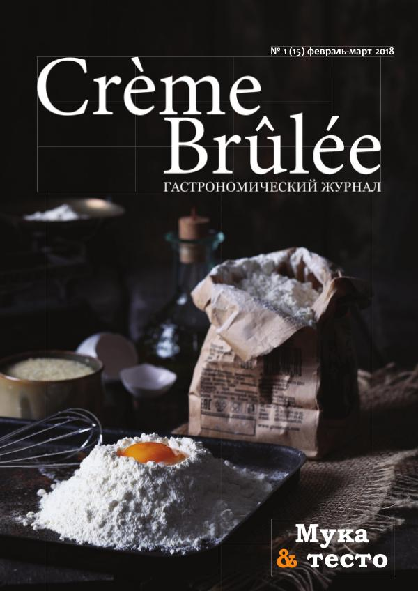 Crème Brûlée Magazine Мука & тесто
