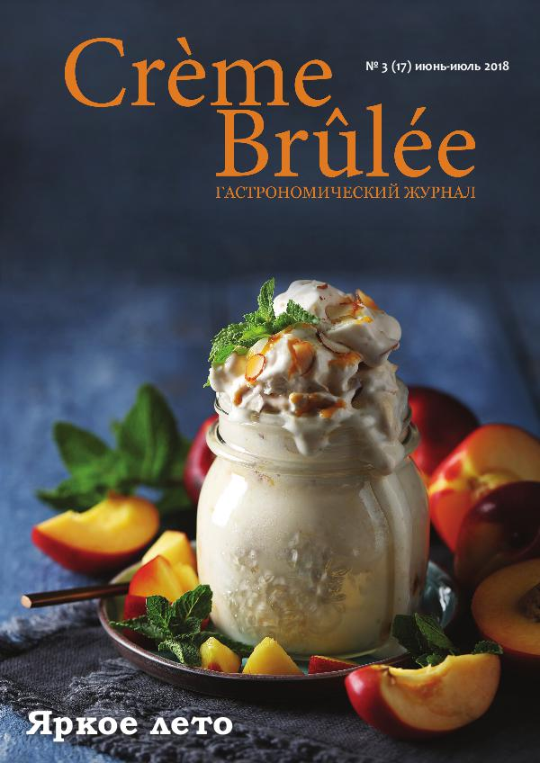 Crème Brûlée Magazine Яркое лето