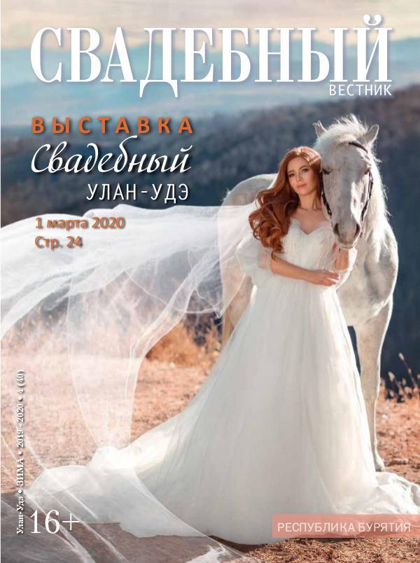 Свадебный вестник. Республика Бурятия 4(40) SV_4-40_U_U разворот