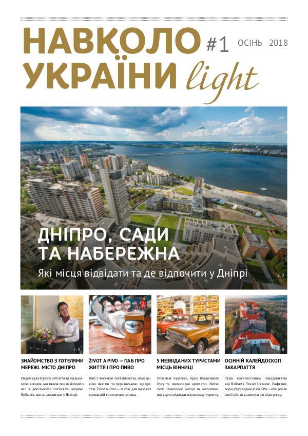 Навколо України Light - ОСЕНЬ 2018 Navkolo_Ukraini_light