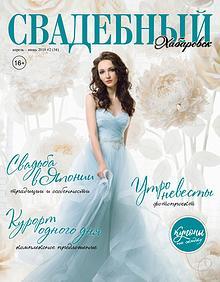 Свадебный Хабаровск