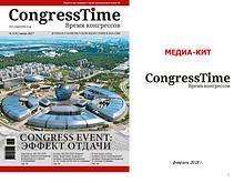 Медиа-кит_2018_CongressTime