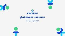 New Products KIDDISVIT февраль-март 2019