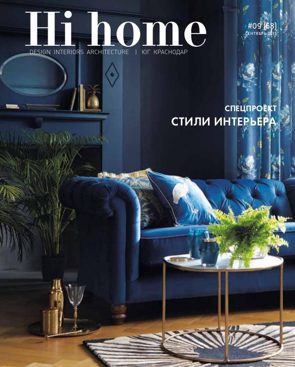 Hi home. Краснодар Hi home. Краснодар  сентябрь 2017