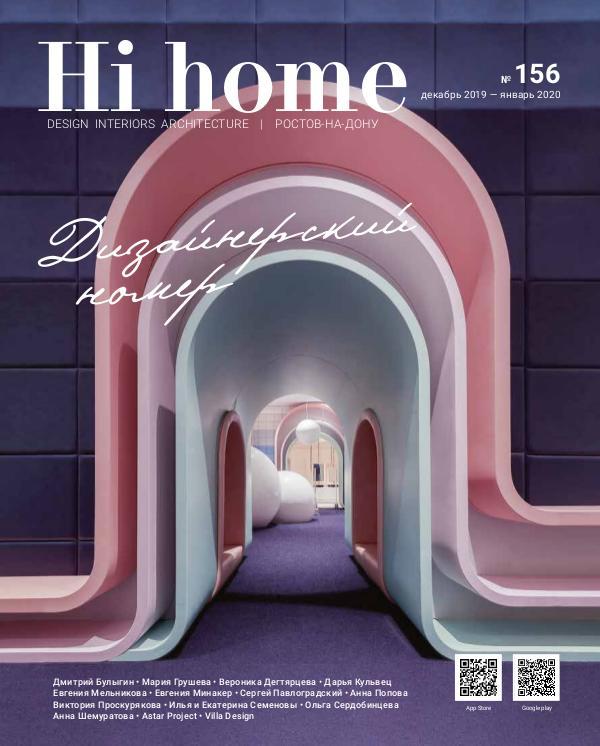 Hi home Ростов-на-Дону Hi home № 156 Декабрь