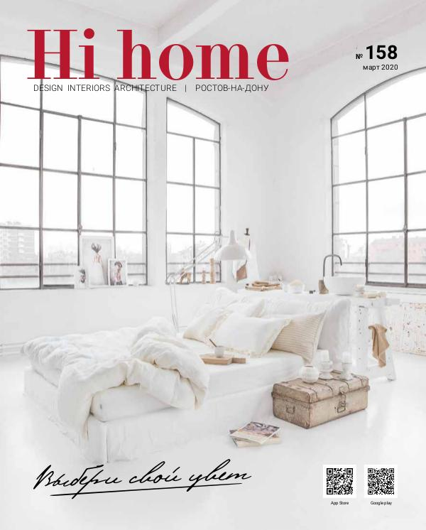 Hi home № 158 Март
