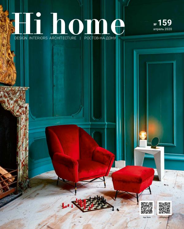 Hi home № 159 Апрель