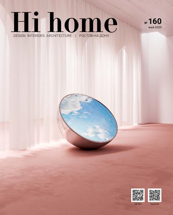 Hi home № 160 Май