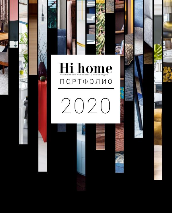 Август, 2020