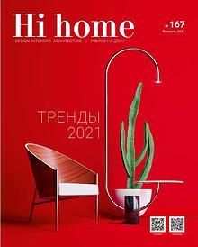 Hi home № 167, Февраль, 2021