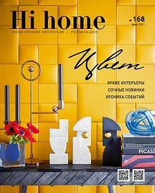 Hi home № 168, Март, 2021