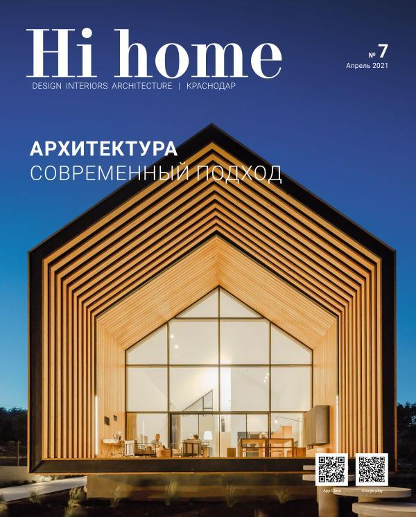 Hi home №7, Апрель, 2021 Апрель, 2021