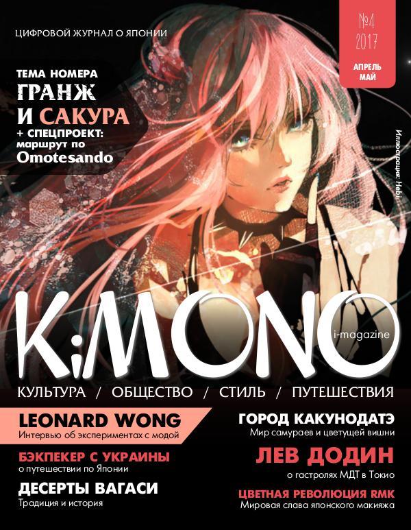 Журнал KiMONO (подписка) #04`2017 апрель-май( subscription)