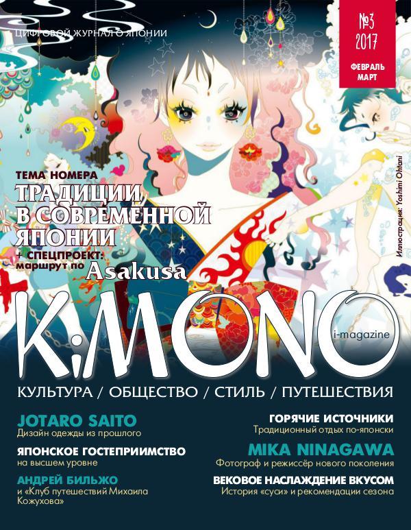 Журнал KiMONO (подписка) #03`2017 февраль-март (subscription)