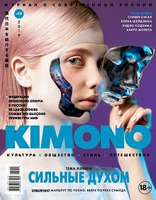 Журнал KIMONO