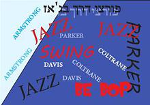 פורצי דרך בג'אז