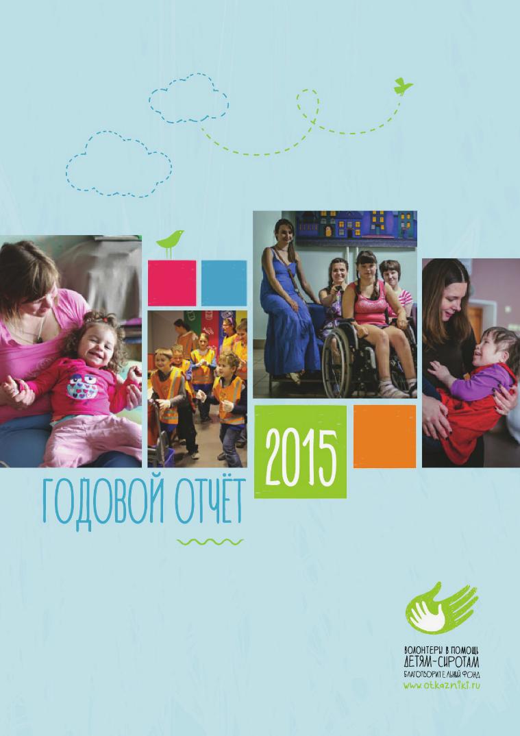 Волонтеры в помощь детям-сиротам Годовой отчет 2015