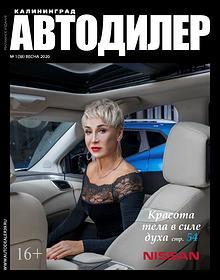 Автодилер