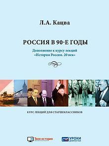 История России в 90-е годы