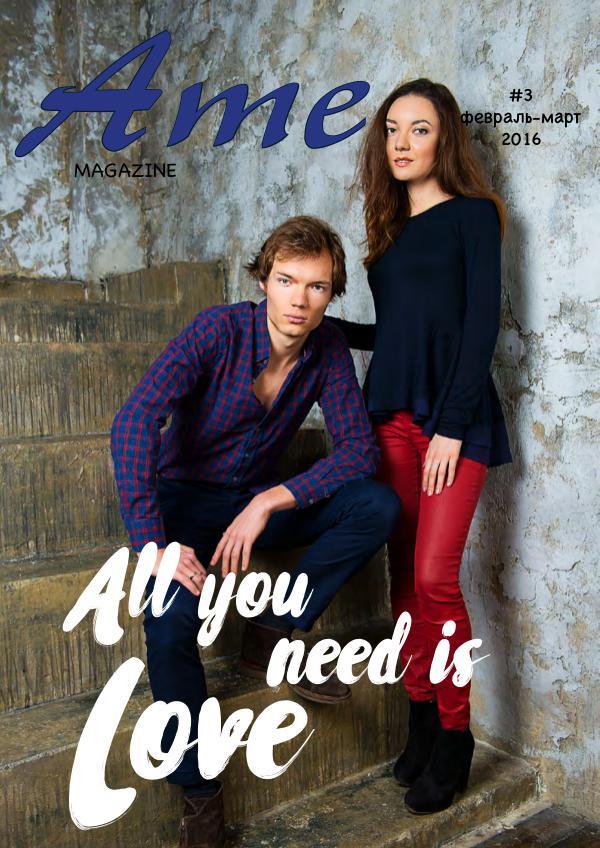 Ame magazine. Russia Ame magazine #3