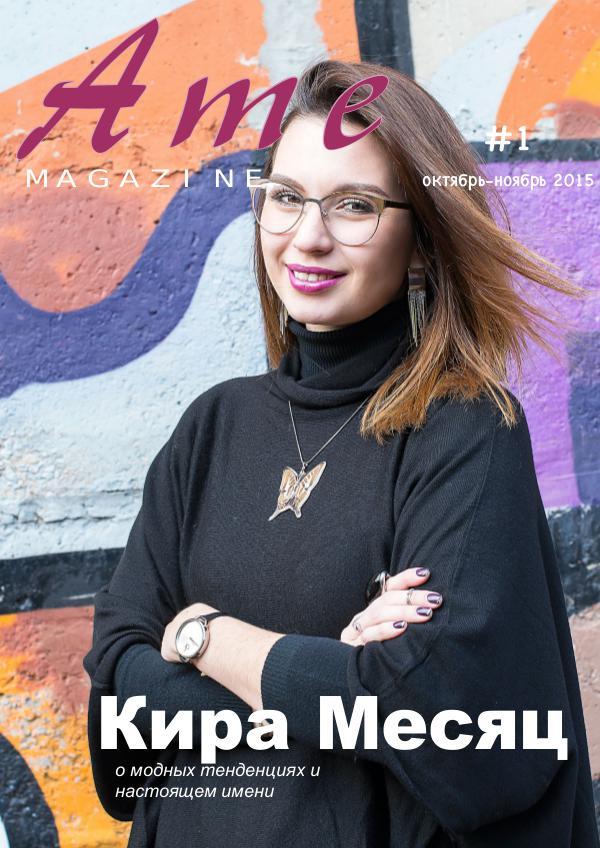 Ame magazine. Russia Ame magazine #1