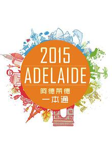 Adelaide All-in-One Chinese Guidebook 2015