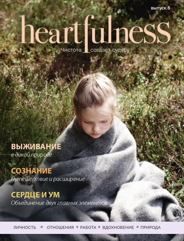 Heartfulness Magazine Выпуск 8