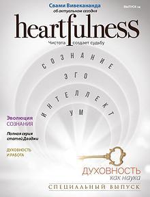 Heartfulness Magazine
