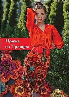 """Журнал """"Пряжа из Троицка"""""""