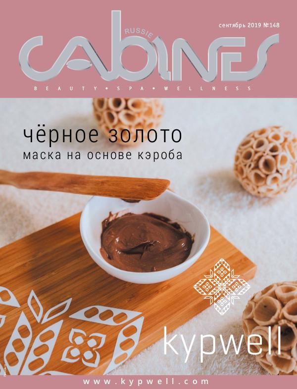 Cabines Russie №148